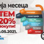 Систем купи и 20% попуста покупи!